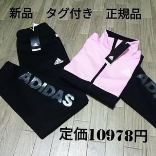 アディダス(adidas)の新品 adidas 上下セット BLACK(カジュアルパンツ)