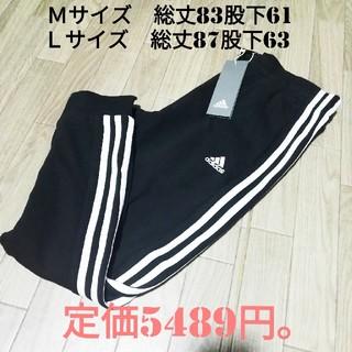アディダス(adidas)の新品 adidas ジョガーパンツ ブラック(カジュアルパンツ)