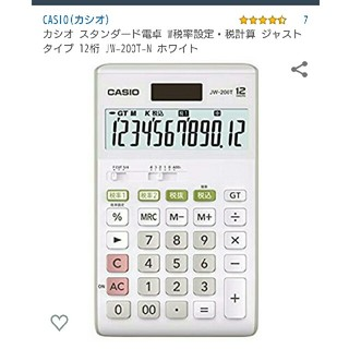 CASIO - CASIO 電卓 W税率設定 8%10% JW-200T ソーラー付き