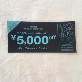 GAP 割引きクーポン 5000円OFF 1枚
