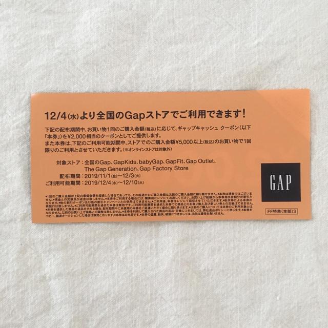 GAP(ギャップ)のGAP 割引きクーポン 2000円OFF 1枚 チケットの優待券/割引券(ショッピング)の商品写真