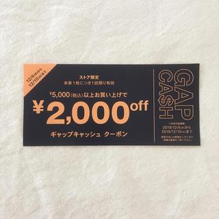 GAP - GAP 割引きクーポン 2000円OFF 1枚
