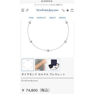ヴァンドームアオヤマ(Vendome Aoyama)のヴァンドーム  プラチナ ダイヤ ブレスレット(ブレスレット/バングル)