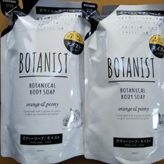 ボタニスト(BOTANIST)のボタニスト ボディソープ 2袋(ボディソープ / 石鹸)