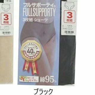 アツギ(Atsugi)のアツギ フルサポーティ 3枚組ショーツ ブラック(ショーツ)