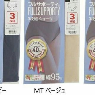アツギ(Atsugi)のアツギ フルサポーティ 3枚組ショーツ MTベージュ(ショーツ)