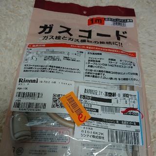 リンナイ(Rinnai)のガスコード 1m(ファンヒーター)