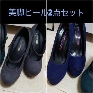【2足セット】パンプス ヒール アタガール ハイヒール グレー ブルー グリーン(ハイヒール/パンプス)