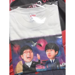 たりないふたり Tシャツ(お笑い芸人)