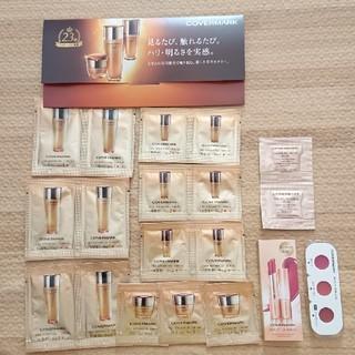 カバーマーク(COVERMARK)のCOVERMARK カバーマーク 化粧水・美容液・クリーム・化粧下地・口紅(サンプル/トライアルキット)