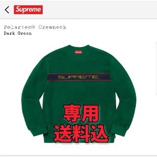 シュプリーム(Supreme)の【専用】Supreme Polartec® Crewneck M Green(スウェット)