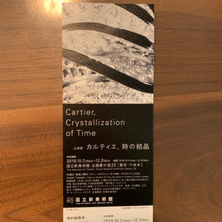 カルティエ(Cartier)のカルティエ 時の結晶 国立新美術館 観覧券1枚(美術館/博物館)