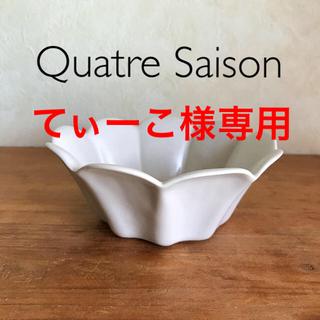 キャトルセゾン(quatre saisons)のキャトルセゾン・小鉢&ビーズキャンドルホルダー(食器)