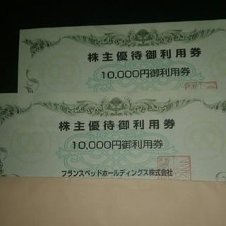フランスベッド(フランスベッド)のフランスベッド 株主優待 20000円分(ショッピング)