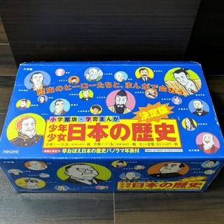 小学館 - 小学館 漫画 日本の歴史セット