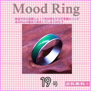 ♠ムードリング カラーチェンジ 不思議なリング 12色 お守り ペンダントトップ(リング(指輪))