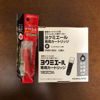コクヨ(コクヨ)のホワイトボードマーカー(赤)(ペン/マーカー)
