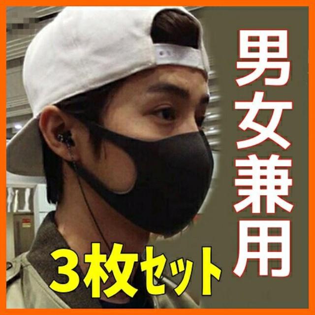 超 立体 マスク 付け方 | ■新品■ ★ポリウレタン★柔らかマスク【3枚セット】7860026の通販