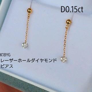 K18YG レーザーホールダイヤモンド 0.15ct ピアス(ピアス)