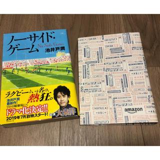 ダイヤモンドシャ(ダイヤモンド社)のノーサイド・ゲーム (ブックカバー付き)(文学/小説)