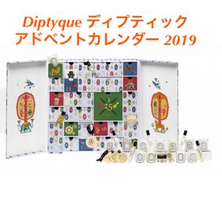 ディプティック(diptyque)のDiptyque ディプティック アドベントカレンダー 2019 (その他)