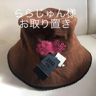 アナスイ(ANNA SUI)の新品未使用品ANNASUIアナスイ帽子(ハット)