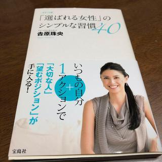 タカラジマシャ(宝島社)の「選ばれる女性」のシンプルな習慣40ポケット版(人文/社会)