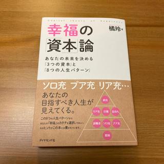 幸福の資本論 橘玲 幸福の「資本」論(人文/社会)