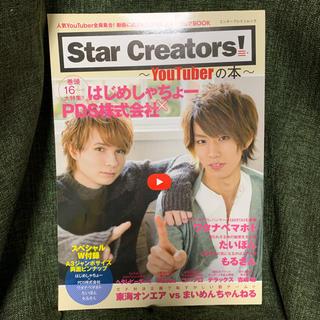 カドカワショテン(角川書店)の【はじめしゃちょー】StarCreators 〜YouTuberの本〜(アイドルグッズ)
