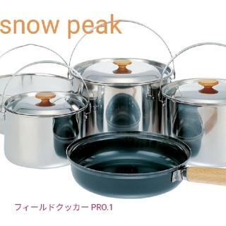 スノーピーク(Snow Peak)の新品 snow peak フィールドクッカー PRO.1(調理器具)