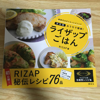 コウダンシャ(講談社)のライザップごはん(ダイエット食品)