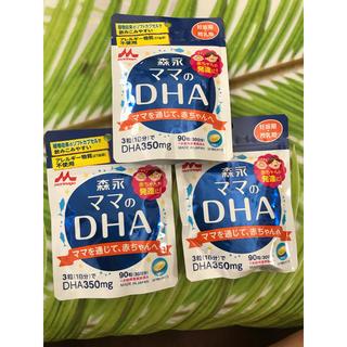 モリナガニュウギョウ(森永乳業)の3袋 森永 ママのDHA 90粒 マタニティ 授乳 知育 妊娠中 DHA(その他)