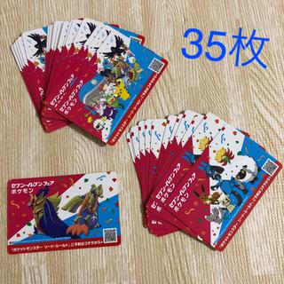 ポケモン(ポケモン)のセブンイレブン 応募券 35枚(その他)