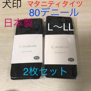 マタニティタイツ  80デニール  日本製  2枚セット