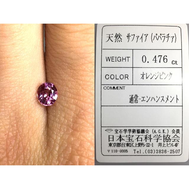 【midori2様専用】0.47ct 天然 パパラチァサファイア ルース レディースのアクセサリー(リング(指輪))の商品写真