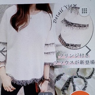 フリンジ★ホワイトTシャツ(シャツ/ブラウス(長袖/七分))