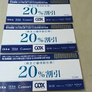 イッカ(ikka)のコックス20%割引券(ショッピング)