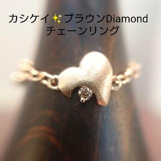 asamama様専用✨ブラウンダイヤ チェーン リング 約1号~10号 K18(リング(指輪))