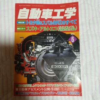 BRZ、86,zn6 自動車工学★ 値下げ