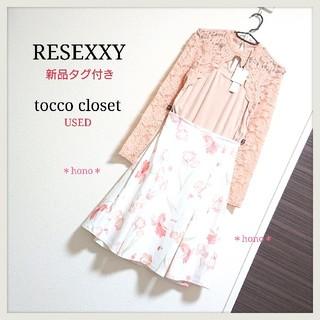 トッコ(tocco)の【coordinate販売】tocco closet*RESEXXY(セット/コーデ)