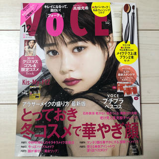 コウダンシャ(講談社)のVoCE (ヴォーチェ) 2019年 12月号(美容)