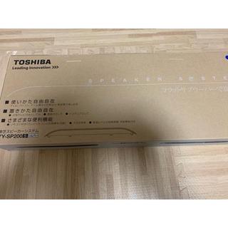 トウシバ(東芝)の新品  未使用  東芝 スピーカーシステム TYSP200S(スピーカー)