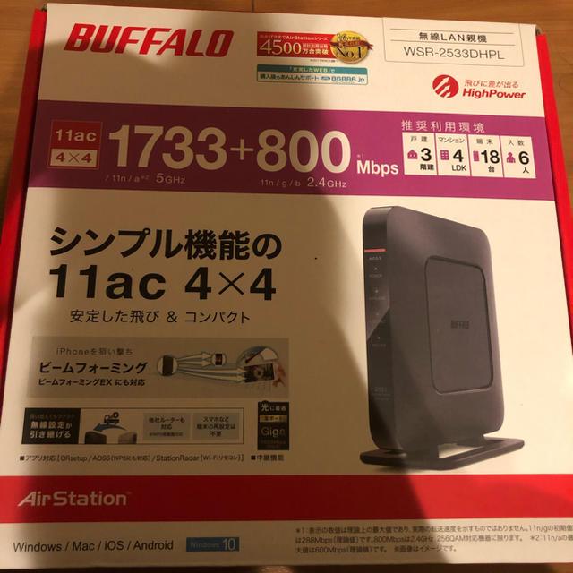 Buffalo(バッファロー)のWSR-2533DHPL バッファロー 無線LANルーター スマホ/家電/カメラのPC/タブレット(PC周辺機器)の商品写真