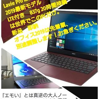 エヌイーシー(NEC)のPC-GN1644ZAF 3台 新品 即納(ノートPC)