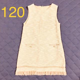ジーユー(GU)の120 ラメツイード ジャンパースカート GU 白 ワンピース フォーマル(ドレス/フォーマル)