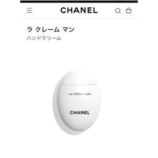 CHANEL - 【新品未使用】CHANELラ クレーム マン リッシュ 50ml ハンドクリーム