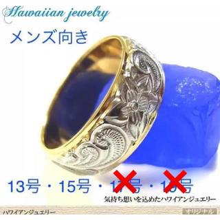 ハワイアンジュエリー リング ①(リング(指輪))
