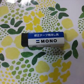 トンボ鉛筆 - 非売品!トンボ☆修正テープ用消し具☆MONO