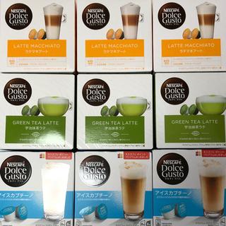 ネスレ(Nestle)のお得セット✨ネスレ ドルチェグスト カプセル 9箱(コーヒー)