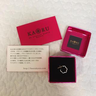 カオル(KAORU)のKAORU  ミモザ フープピアス 片耳のみ(ピアス(片耳用))